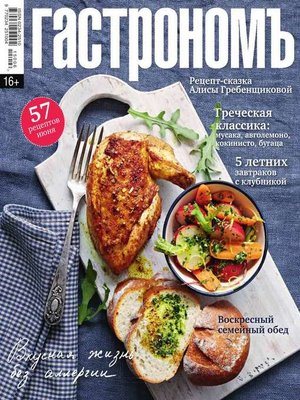 cover image of Гастрономъ 06-2015