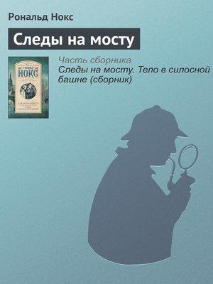 cover image of Следы на мосту