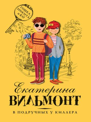 cover image of В подручных у киллера