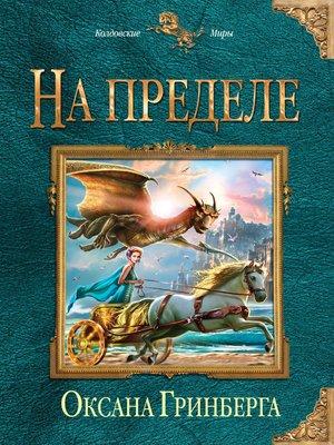 cover image of На пределе