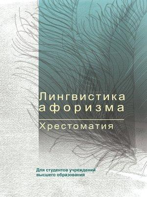 cover image of Лингвистика афоризма. Хрестоматия
