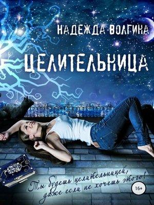 cover image of Целительница