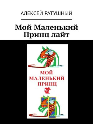 cover image of Мой Маленький Принцлайт