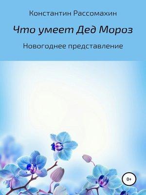 cover image of Что умеет Дед Мороз