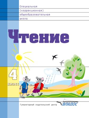 cover image of Чтение. 4 класс