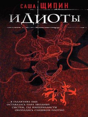 cover image of Идиоты (сборник)