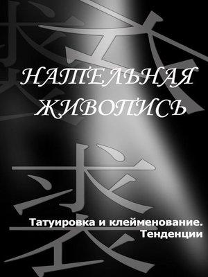 cover image of Татуировка и клеймение. Тенденции