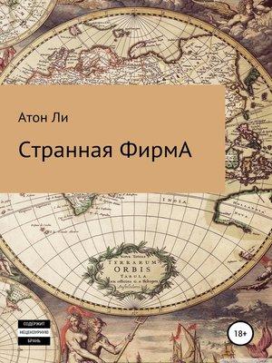 cover image of Странная фирмА