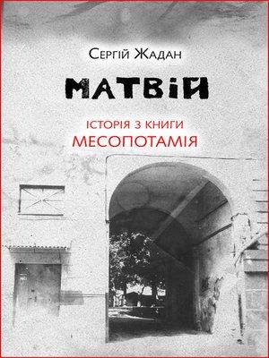 cover image of Матвій. Історія з книги «Месопотамія»