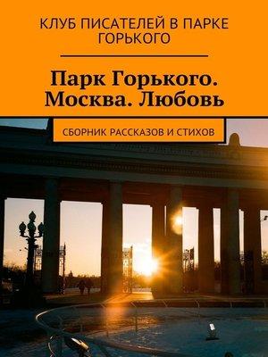 cover image of Парк Горького. Москва. Любовь. Сборник рассказов и стихов