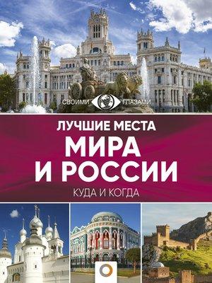 cover image of Лучшие места мира и России. Большой путеводитель по городам и времени