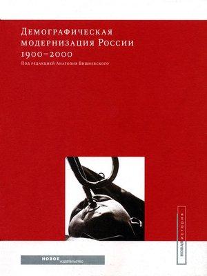 cover image of Демографическая модернизация России 1900-2000