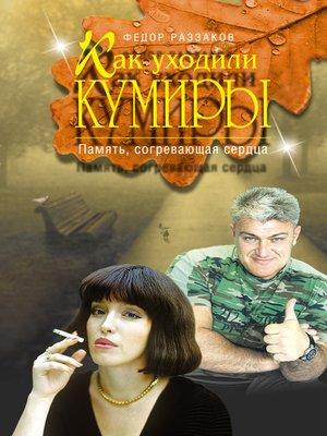 cover image of Память, согревающая сердца
