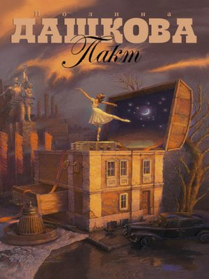 cover image of Пакт