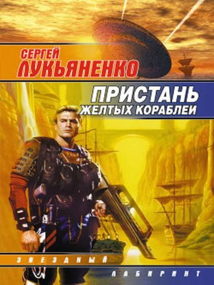 cover image of Восьмой цвет радуги