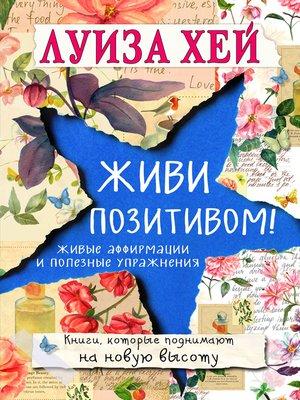 cover image of Живи позитивом! Живые аффирмации и полезные упражнения