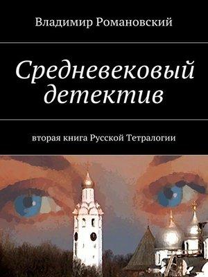 cover image of Средневековый детектив