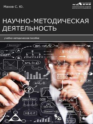 cover image of Научно-методическая деятельность