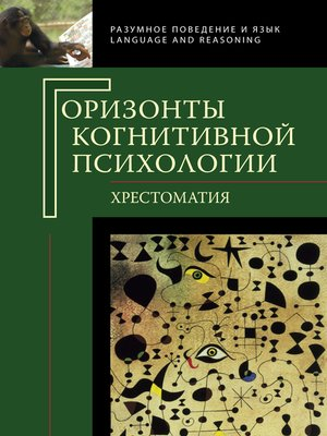 cover image of Горизонты когнитивной психологии. Хрестоматия