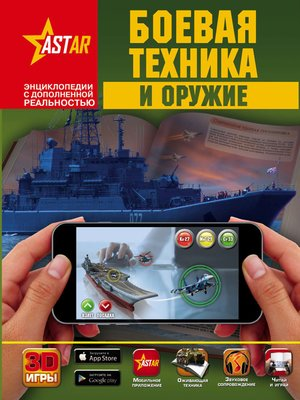 cover image of Боевая техника и оружие