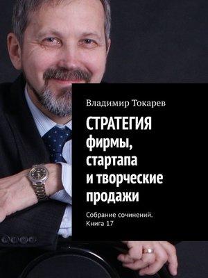 cover image of СТРАТЕГИЯ фирмы, стартапа итворческие продажи. Собрание сочинений. Книга 17