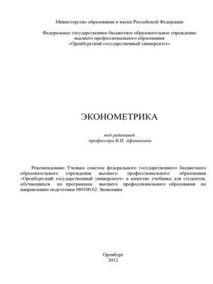 cover image of Эконометрика