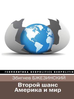cover image of Второй шанс. Америка и мир (сборник)