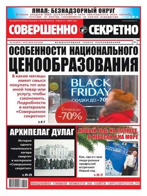cover image of Совершенно Секретно 15-2018