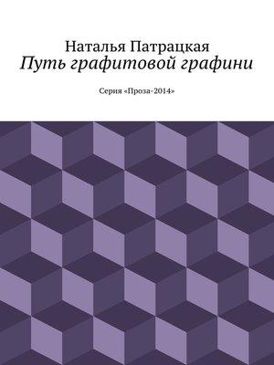 """cover image of Путь графитовой графини. Серия """"Проза – 2014"""""""