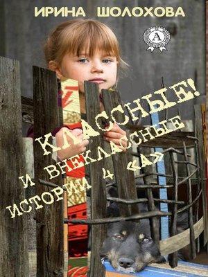 cover image of Классные! И внеклассные истории 4 «А»