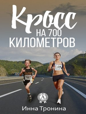 cover image of Кросс на 700 километров