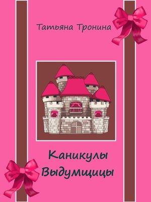 cover image of Каникулы выдумщицы