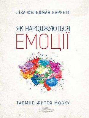 cover image of Як народжуються емоції