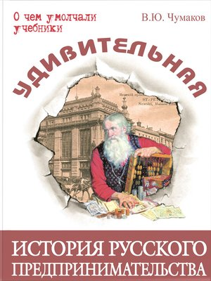 cover image of Удивительная история русского предпринимательства