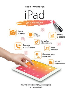 cover image of iPad для женщин