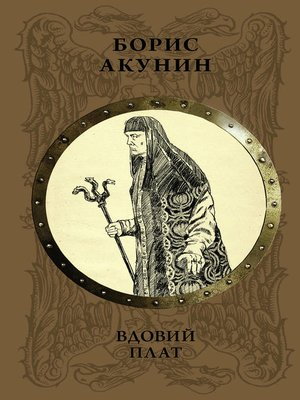 cover image of Вдовий плат