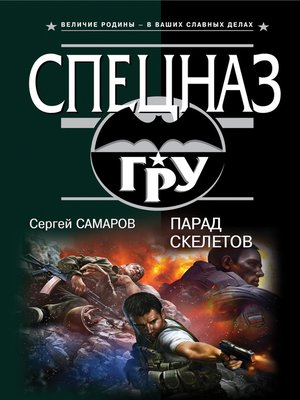 cover image of Парад скелетов