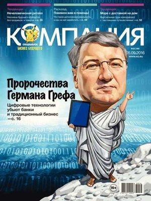 cover image of Компания 32-2016