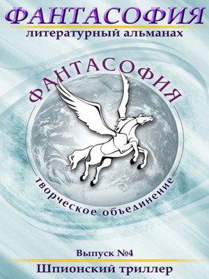 cover image of Фантасофия. Выпуск 4. Шпионский триллер