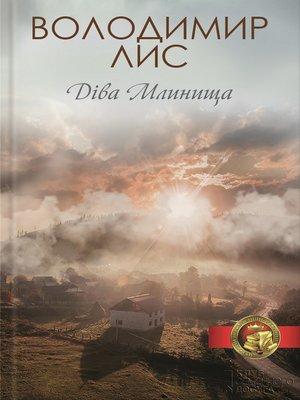 cover image of Діва Млинища