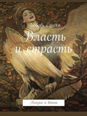 cover image of Власть истрасть. Князья ивоины