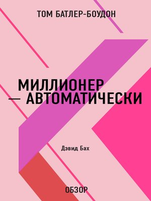 cover image of Миллионер – автоматически. Дэвид Бах (обзор)