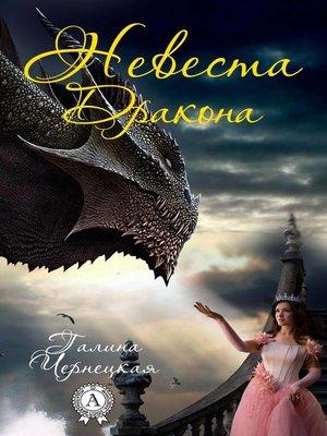 cover image of Невеста дракона