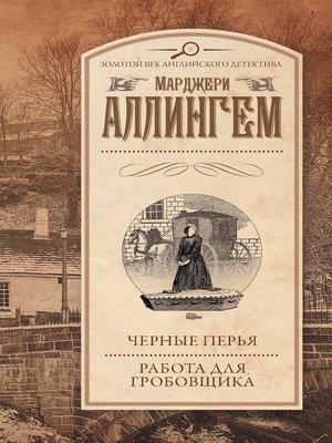 cover image of Черные перья. Работа для гробовщика (сборник)