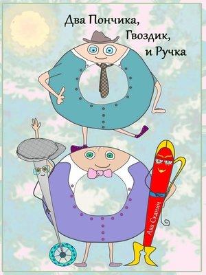 cover image of Два Пончика, Гвоздик, иРучка
