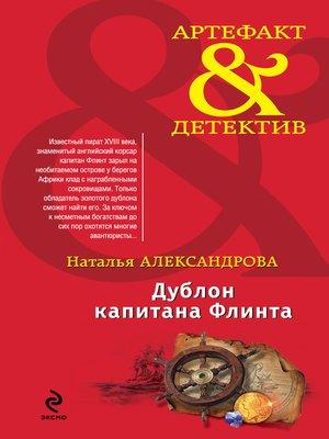 cover image of Дублон капитана Флинта