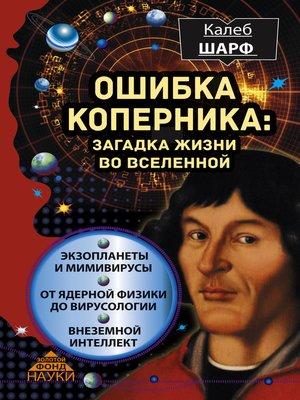 cover image of Ошибка Коперника. Загадка жизни во Вселенной