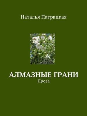 cover image of Алмазные грани. Проза