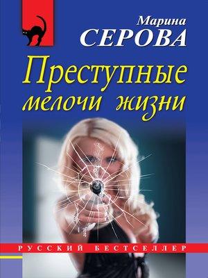 cover image of Преступные мелочи жизни