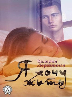 cover image of Я хочу жить